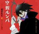 TVアニメ「俗・さよなら絶望先生」オープニング主題歌: 空想ルンバ / 大槻ケンヂと絶望少女達