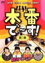 本番で〜す! 第二幕 / 藤井隆、宮川大輔、ハリセンボ
