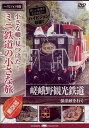 小さな轍、見つけた! ミニ鉄道の小さな旅(関西編) 嵯峨野観光鉄道<嵯峨野の風に誘われて>[DVD] / 鉄道