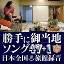 勝手に観光協会 Vol.3 完結編 [通常盤] / みうらじゅん&安齋肇