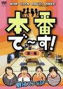 本番で〜す! 第一幕 / 藤井隆、宮川大輔、ハリセンボ