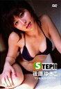 STEP!! / 後藤ゆきこ 画像