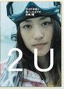 【送料無料選択可!】2U(トゥー・ユー) 〜SKIの神様と過ごした日々の記録2編 / ドキュメンタリー (上村愛子)