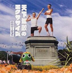 天下無敵のエクササイズ [CD+DVD] / <strong>藤崎マーケット</strong>