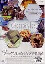 【送料無料選択可!】NHKスペシャル グーグル革命の衝撃 / 趣味教養