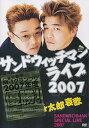 【送料無料選択可!】サンドウィッチマンライブ2007 新宿与太郎哀歌 / サンドウィッチマン