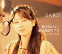 【送料無料選択可!】翼を広げて/愛は暗闇の中で [DVD付限定盤] / ZARD