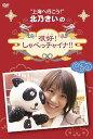 """【送料無料選択可!】""""上海へ行こう!"""" 北乃きいの「很好! しゃべっチャイナ」 DVD-BOX / 趣味..."""
