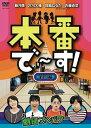 本番で〜す! 第四幕 / 藤井隆、宮川大輔、ハリセンボ