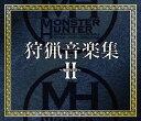 【送料無料選択可!】モンスターハンター 狩猟音楽集II〜咆哮の章〜 / ゲーム・ミュージック