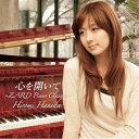【送料無料選択可!】心を開いて 〜ZARD Piano Classics〜 / 羽田裕美 (Pf)