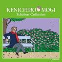 【送料無料選択可!】茂木健一郎/すべては音楽から生まれる (2) 脳とシューベルト / クラシックオムニバス
