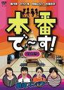本番で〜す! 第五幕 / 藤井隆、宮川大輔、ハリセンボ