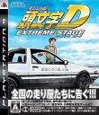 【送料無料選択可!】頭文字D EXTREME STAGE(エクストリームステージ) [PS3] / ゲーム