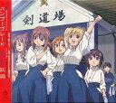 バンブーブレード ドラマCD 紅盤[CD] / ドラマCD (広橋涼、豊口めぐみ、小島幸子、他)