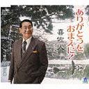 ありがとう おまえに!/明日への懸け橋 / 喜佐人