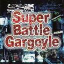 Super Battle Gargoyle / バトルガーゴイル
