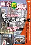 癒し系DVDシリーズ 東京再発見・散歩と温泉巡り 4 (麻布十番温泉 越の湯) / 趣味教養