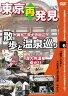 東京再発見・散歩と温泉巡り 6 (天然温泉 深大寺温泉ゆかり) / 趣味教養