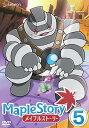 メイプルストーリー Vol.5[DVD] / アニメ