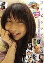 【送料無料選択可!】コイビトツナギ 石井香織 17歳 / 石井香織