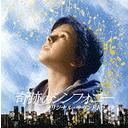 映画「奇跡のシンフォニー」オリジナル・サウンドトラック / サントラ