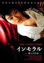 インモラル -凍える死体-[DVD] / 邦画