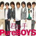 君の手/サイケなハート [CD+DVD] / PureBOYS