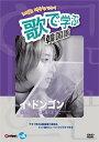 【送料無料選択可!】歌で学ぶ韓国語-イ・ドンゴン「僕の願いが天に届くように」-/趣味教養