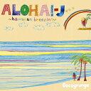 Aloha! -J 〜hawaiian breezin'〜 / Cocogrunge