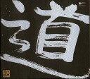 道~road 水木一郎 デビュー40周年記念CD-BOX [5CD+DVD] / 水木一郎