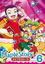 メイプルストーリー Vol.6[DVD] / アニメ