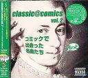 作曲家名: Ka行 - classic@comics vol.2〜もっとコミックで出会った名曲たち[CD] / クラシックオムニバス