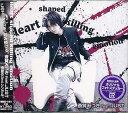 ラジオ「今日からマ王! 眞魔国放送協会(SHK)」第二期テーマソング: Heart shaped killing emotion / 斎賀みつき feat.JUST