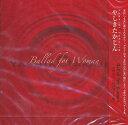 Ballad for Woman〜女性のためのバラード集〜 / やしきたかじん