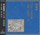 邦楽舞踊シリーズ 長唄新曲: 朧月・百合の花・時雨・牡丹雪、他 / 松島庄十郎、他