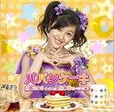 パパンケーキ [完全限定生産] / 月島きらり starring 久住小春(モーニング娘。)