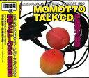 ウェブラジオ モモっとトーク・パーフェクトCD3 MOMOTTO TALK CD 伊藤健太郎盤 / ラジオCD (川田紳司、伊藤健太郎)
