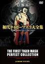 初代タイガーマスク大全集 〜奇跡の四次元プロレス 1981-1983〜完全保存盤 DVD-BOX / プロレス(その他)