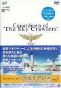カウントダウン・オブ・「スカイ・クロラ」 count.1[DVD] / アニメ (メイキング)
