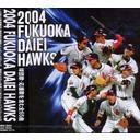 其它 - 2004福岡ダイエーホークス / スポーツ (ホークウィングス)