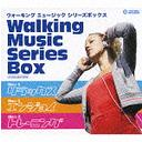 楽天CD&DVD NEOWINGウォーキング ミュージック シリーズ [1〜3] BOX / Walking Music Project & 内田奈織