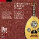 エジプトの古典音楽と近代歌謡[CD] / オムニバス