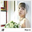 家族の日/アブラゼミ♀ (大阪バージョン)-ピアノ・バージョン- [CD+DVD/ジャケットA] / misono