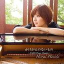 【送料無料選択可!】かけがえのないもの 〜ZARD Piano Classics〜 / 羽田裕美 (Pf)
