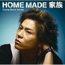 【送料無料選択可!】Come Back Home [通常盤] / HOME MADE 家族
