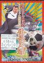 岸和田少年愚連隊 カオルちゃん最強伝説 番長足球 (サッカー) 大ヒットシリーズ「岸和田少年愚連隊」第9作は、竹内力扮するオヤジ顔の高校生・カオルちゃんがサッカーで活躍する。定時制の廃止を撤回させるためにサッカーの試合をすることになったカオルちゃん。だが、彼にはサッカーにまつわる哀しい過去があった・・・。 中場利一 (原作者) 宮坂武志 (監督) 竹内力 (出演者) 羽賀研二 (出演者) 古井榮一 (出演者) 中村愛美 (出演者) 田口トモロヲ (出演者) 池乃めだか (出演者) 伊佐山ひろ子 (出演者) 友松直之 (脚本)