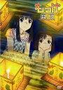 もっけ 其の玖 [DVD+CD] / アニメ