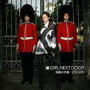 【送料無料選択可!】情熱の代償/ESCAPE [CD+DVD/ジャケットA] / GIRL NEXT DOOR