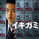 【送料無料選択可!】イキガミ オリジナルサウンドトラック / サントラ (音楽: 稲本響)